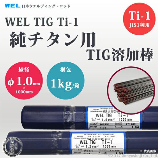 日本ウエルディング・ロッド WEL TIG Ti-1 φ1.0mm 1kg/箱