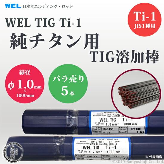 日本ウエルディング・ロッド WEL TIG Ti-1 φ1.0mm 5本バラ売り