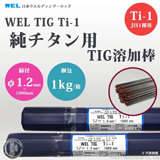 日本ウエルディング・ロッド WEL TIG Ti-1 φ1.2mm 1kg/箱