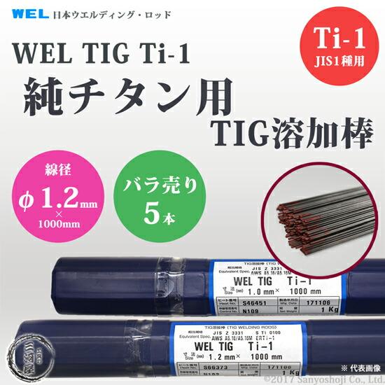 日本ウエルディング・ロッド WEL TIG Ti-1 φ1.2mm 5本バラ売り