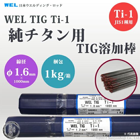 日本ウエルディング・ロッド WEL TIG Ti-1 φ1.6mm 1kg/箱