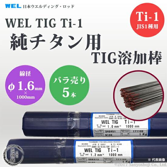 日本ウエルディング・ロッド WEL TIG Ti-1 φ1.6mm 5本バラ売り