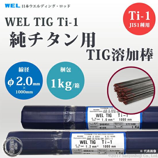 日本ウエルディング・ロッド WEL TIG Ti-1 φ2.0mm 1kg/箱