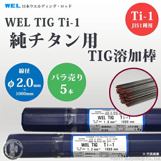 日本ウエルディング・ロッド WEL TIG Ti-1 φ2.0mm 5本バラ売り