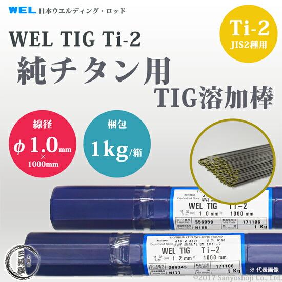 日本ウエルディング・ロッド WEL TIG Ti-2 φ1.0mm 1kg/箱