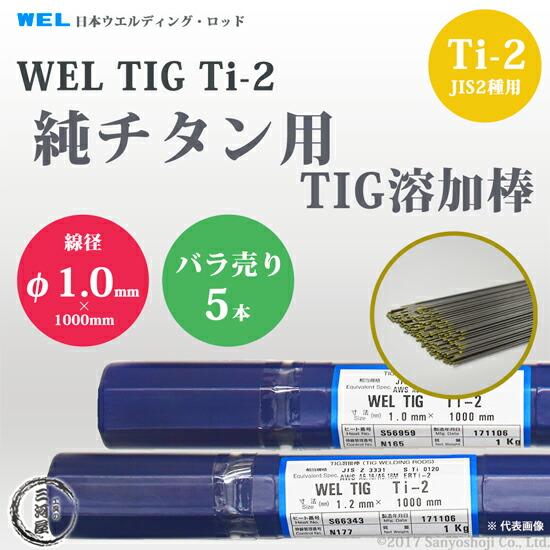 日本ウエルディング・ロッド WEL TIG Ti-2 φ1.0mm 5本バラ売り