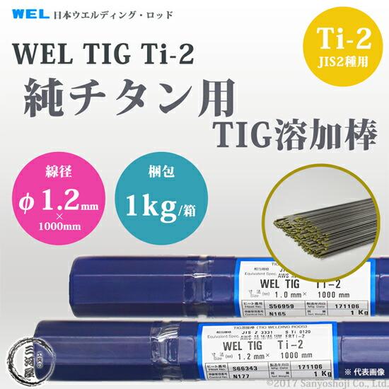 日本ウエルディング・ロッド WEL TIG Ti-2 φ1.2mm 1kg/箱