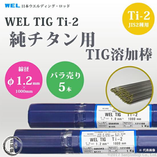 日本ウエルディング・ロッド WEL TIG Ti-2 φ1.2mm 5本バラ売り