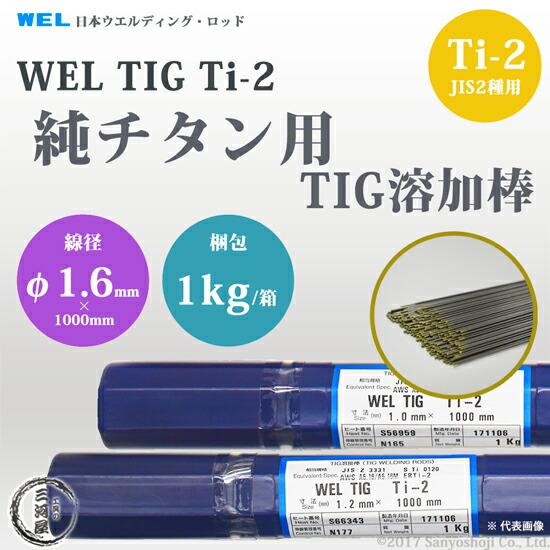 日本ウエルディング・ロッド WEL TIG Ti-2 φ1.6mm 1kg/箱