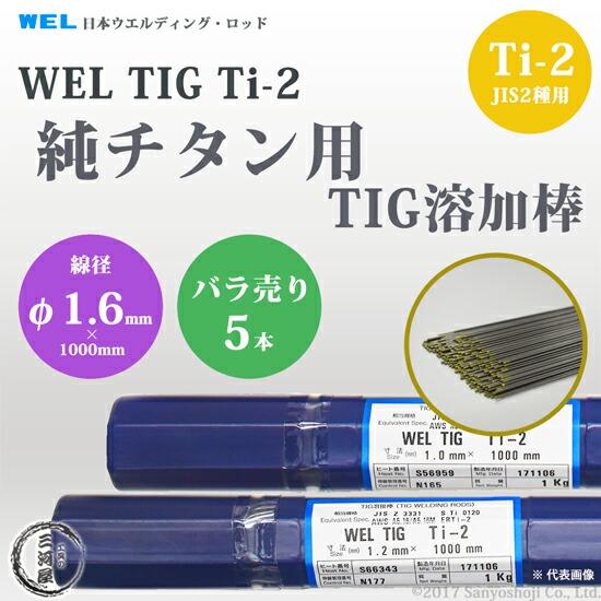 日本ウエルディング・ロッド WEL TIG Ti-2 φ1.6mm 5本バラ売り