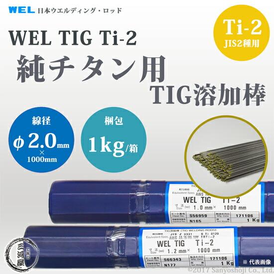 日本ウエルディング・ロッド WEL TIG Ti-2 φ2.0mm 1kg/箱