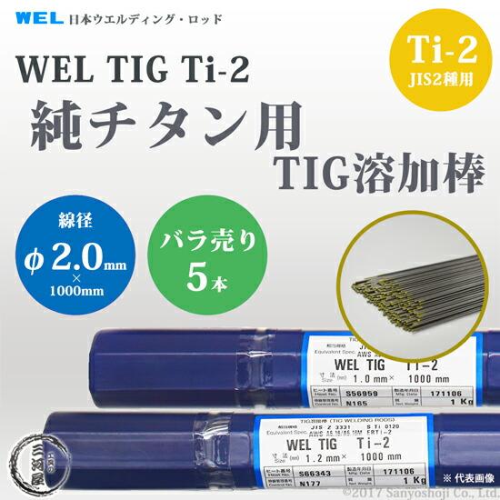 日本ウエルディング・ロッド WEL TIG Ti-2 φ2.0mm 5本バラ売り