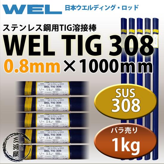 WELTIG3080.8mm1kg