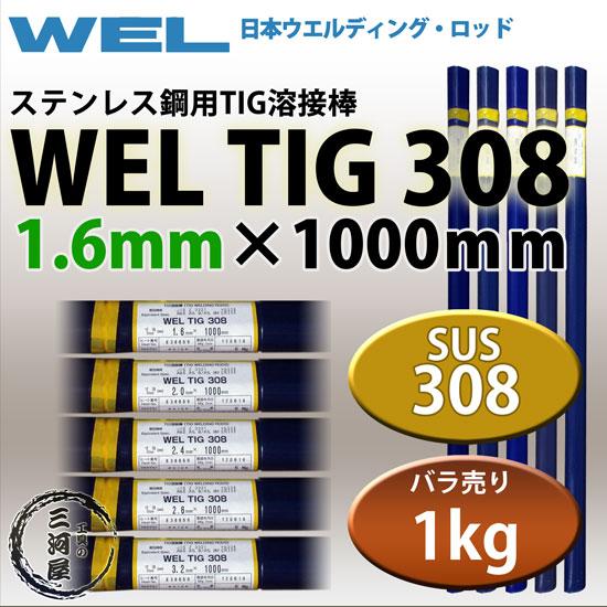 WELTIG3081.6mm1kg
