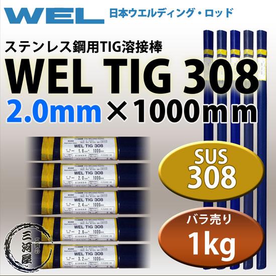 WELTIG3082.0mm1kg