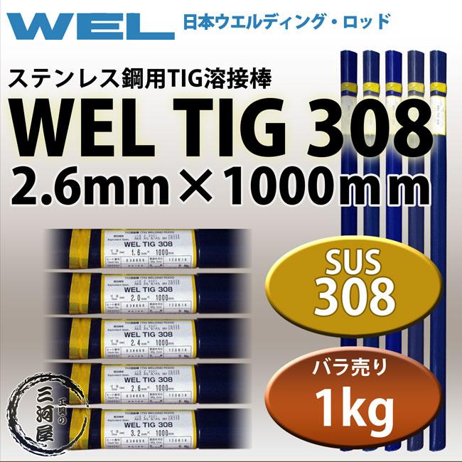 WELTIG3082.6mm1kg