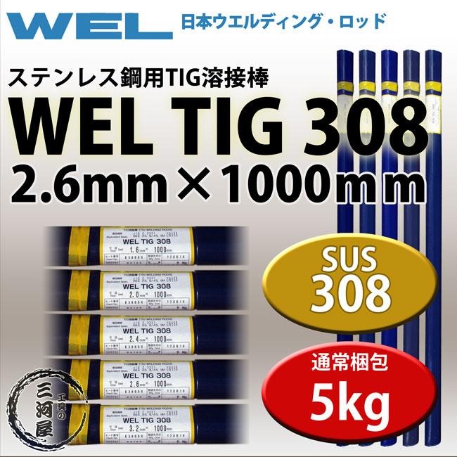 WELTIG3082.6mm5kg