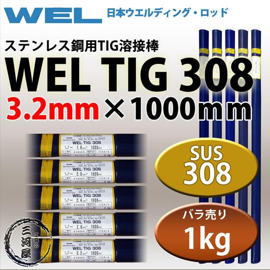 WELTIG3083.2mm1kg