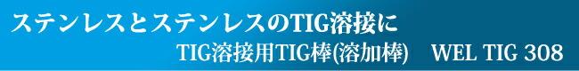 TIG溶接用溶加棒 WEL TIG 308 2.6mm 5kg/箱(日本ウエルディング・ロッド)