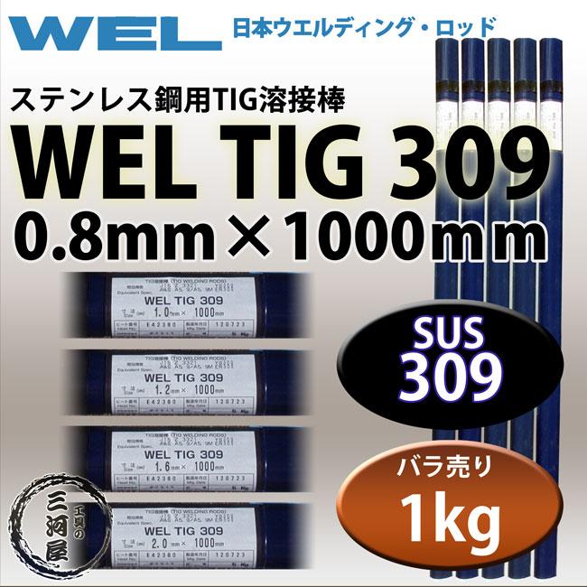 WELTIG3090.8mm1kg