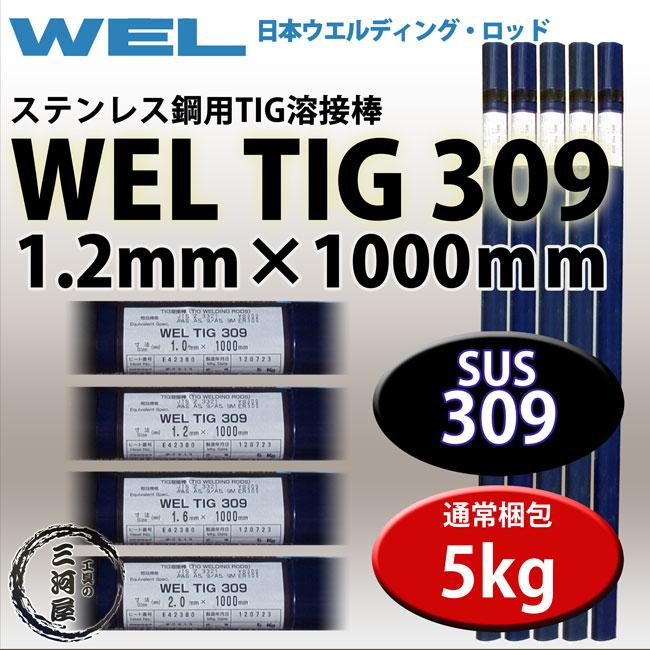 WELTIG3091.2mm5kg