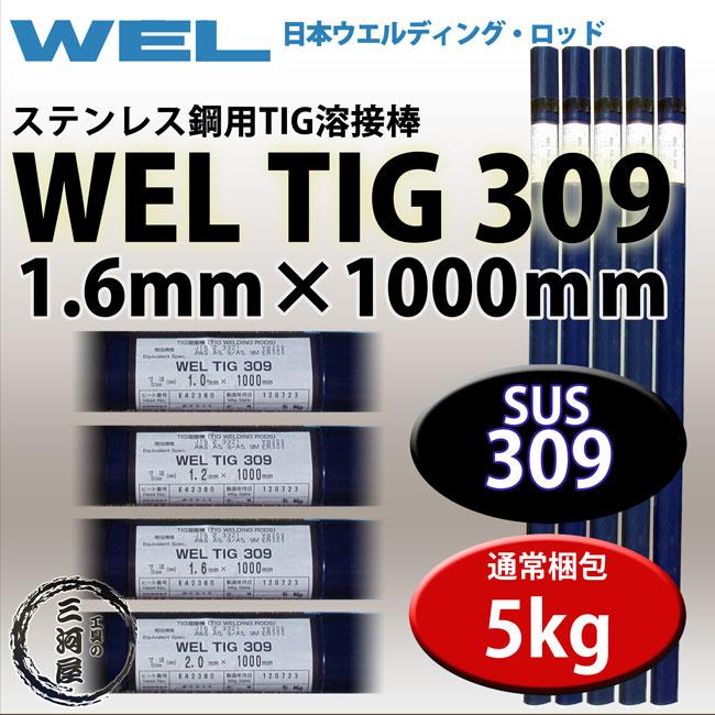 WELTIG3091.6mm5kg