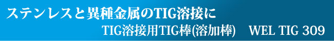 TIG溶接用溶加棒 WEL TIG 309 日本ウエルディング・ロッド