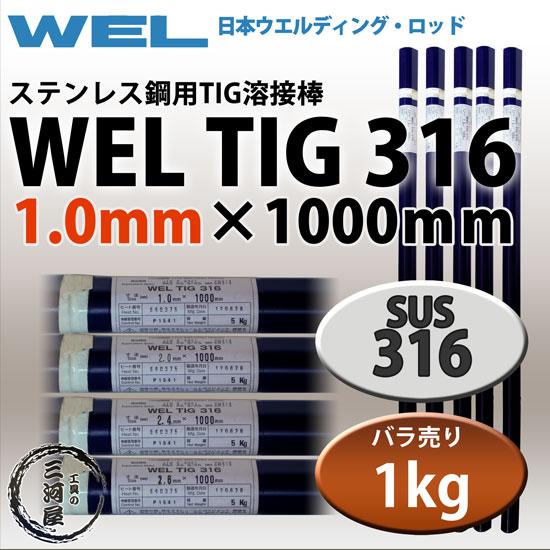 日本ウエルディング・ロッド ステンレス用TIG棒 WEL TIG 316 1.0mm 1kg【バラ売り】