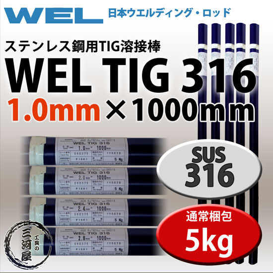 日本ウエルディング・ロッド ステンレス用TIG棒 WEL TIG 316 1.0mm 5kg