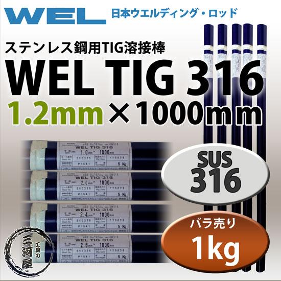 日本ウエルディング・ロッド ステンレス用TIG棒 WEL TIG 316 1.2mm 1kg【バラ売り】