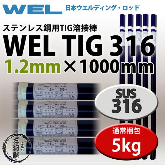 日本ウエルディング・ロッド ステンレス用TIG棒 WEL TIG 316 1.2mm 5kg