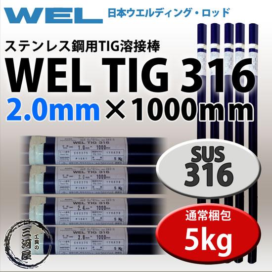 日本ウエルディング・ロッド ステンレス用TIG棒 WEL TIG 316 2.0mm 5kg