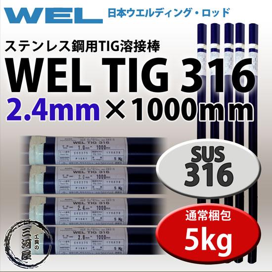 日本ウエルディング・ロッド ステンレス用TIG棒 WEL TIG 316 2.4mm 5kg
