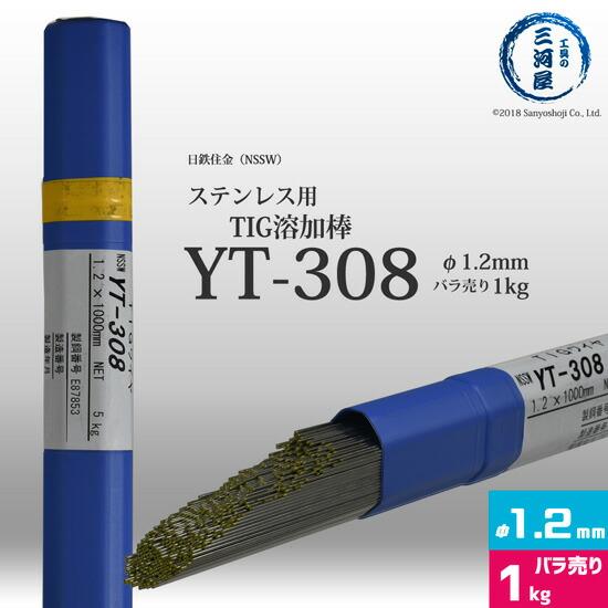 NSSW YT-308 φ1.2mm バラ売り1kg