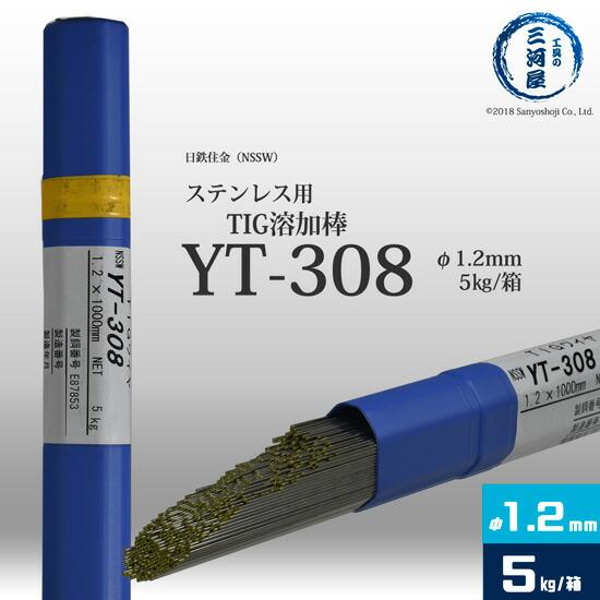 NSSW YT-308 φ1.2mm 5�