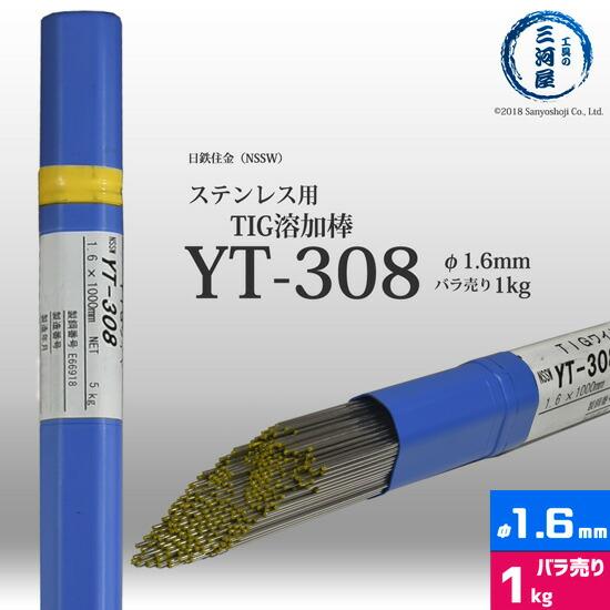 NSSW YT-308 φ1.6mm バラ売り1kg