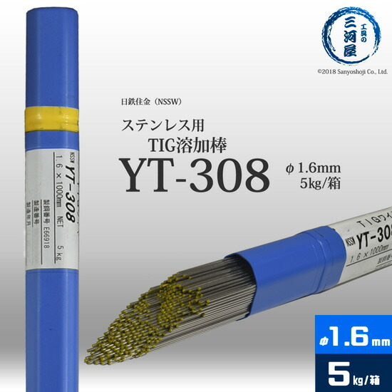 NSSW YT-308 φ1.6mm 5�