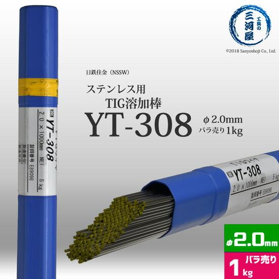 NSSW YT-308 φ2.0mm バラ売り1kg
