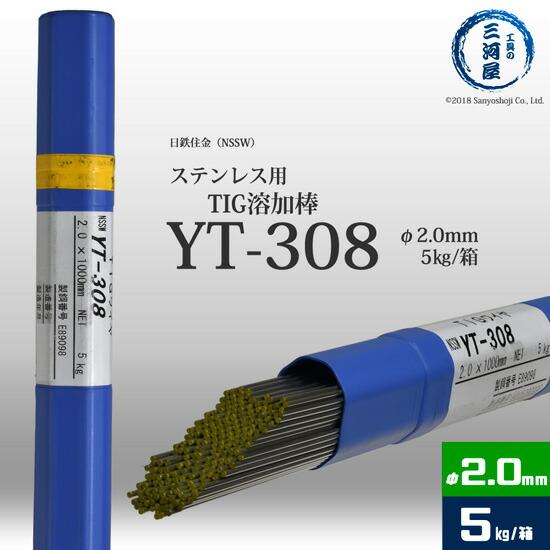 NSSW YT-308 φ2.0mm 5�