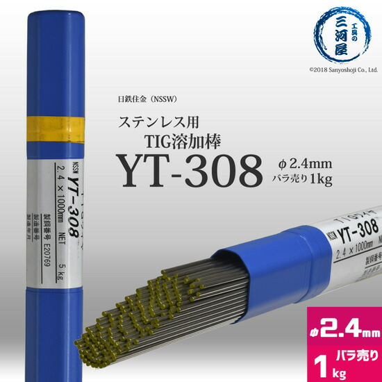NSSW YT-308 φ2.4mm バラ売り1kg