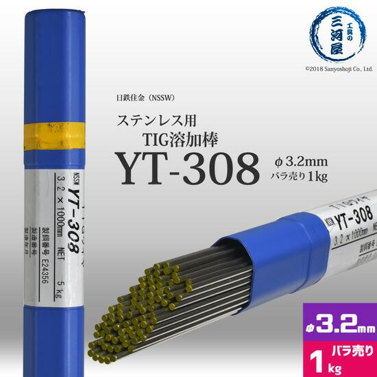 NSSW YT-308 φ3.2mm バラ売り1kg