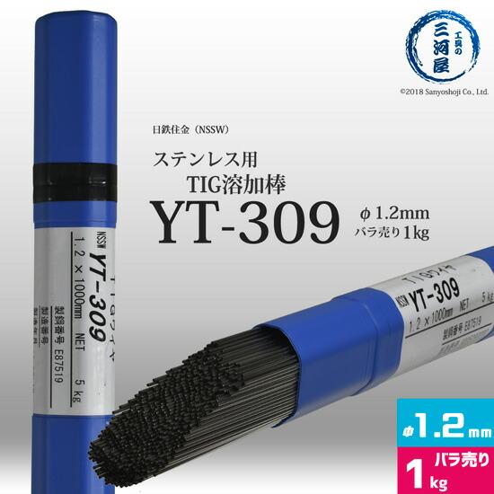 NSSW YT-309 φ1.2mm バラ売り1kg