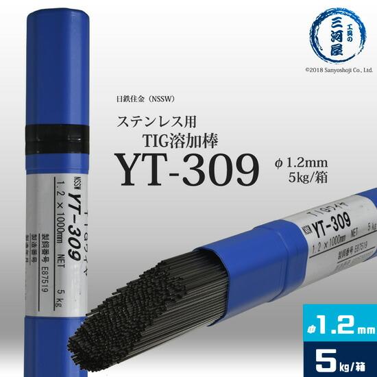 NSSW YT-309 φ1.2mm 5kg