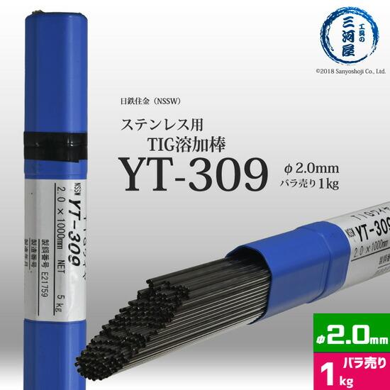 日鐵住金溶接工業(NSSW) ステンレス溶接用TIG溶加棒 YT-309 φ2.0mm バラ売り1kg