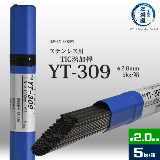 NSSW YT-309 φ2.0mm 5kg