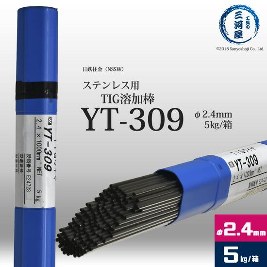 NSSW YT-309 φ2.4mm 5kg