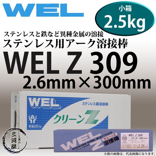 WEL Z 309 2.6mm. 2.5kg.