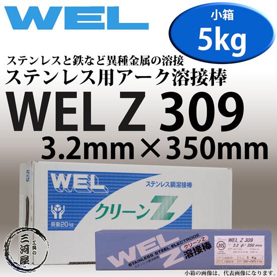 WEL Z 309 3.2mm. 5kg.