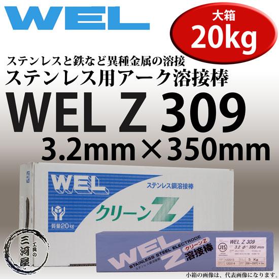 日本ウエルディングロッド株式会社 WEL Z 309 3.2mm 20kg(大箱)