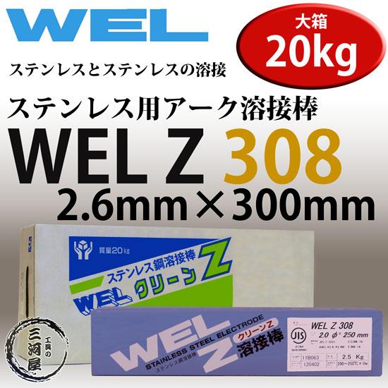 WEL Z 308 2.6mm. 20kg.